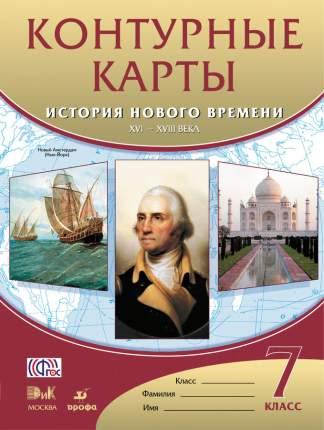 Контурные карты История Нового Времени Xvi-Xviii Века 7 класс