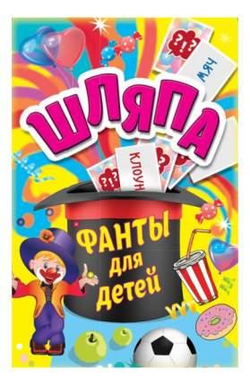 Настольная игра фанты Шляпа Питер К27254