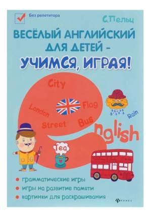 Веселый Английский для Детей - Учимся, Играя : Игровой Учебник Английского Языка для Детей