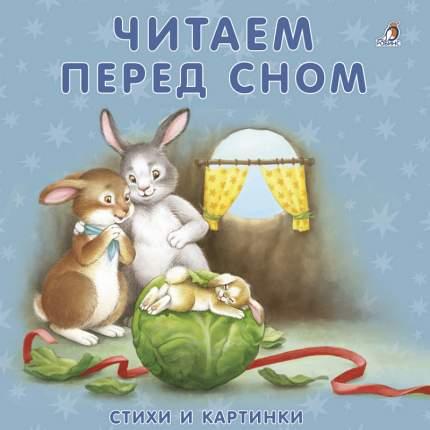 Книжки-Картонки, Читаем перед Сном