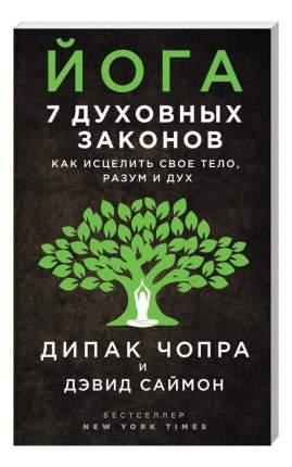 Книга Йога: 7 духовных законов, Как исцелить свое тело, разум и дух