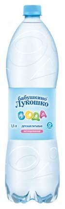 Детская вода Бабушкино лукошко Негазированная с 0 месяцев 1,5 л