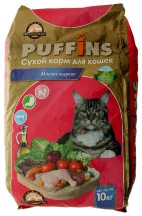 Сухой корм для кошек Puffins, Мясное жаркое, 10кг