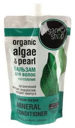 Бальзам для волос Organic Shop Голубая лагуна 500 мл