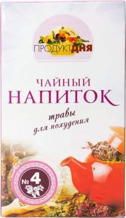 Чайный напиток Продукт Дня №4 травы для похудения  2 г 30 пакетиков