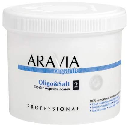 Скраб для тела Aravia Professional Oligo & Salt с морской солью 550 мл