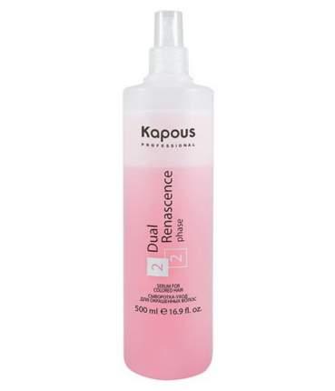 Сыворотка-уход для окрашенных волос Kapous Professional Dual Renascence 2 Phase 500 мл
