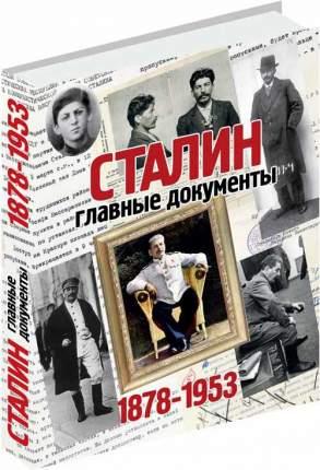 Книга Сталин. Главные Документы