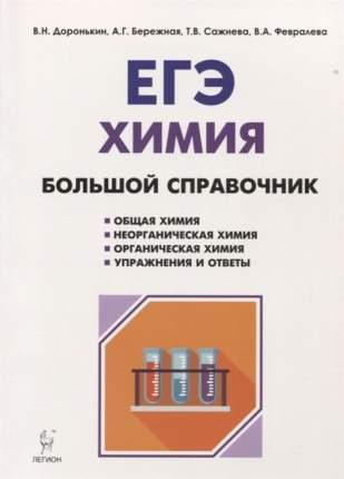 Химия, Большой справочник для подготовки к ЕГЭ, /Доронькин,