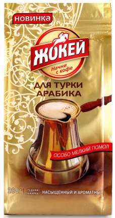Кофе молотый Жокей для турки 200 г