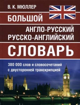 Большой англо-русский, русско-английский словарь Мюллера. 380 000 слов и словосочетаний…