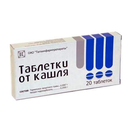 Таблетки от кашля таблетки 20 шт. Татхимфармпрепараты