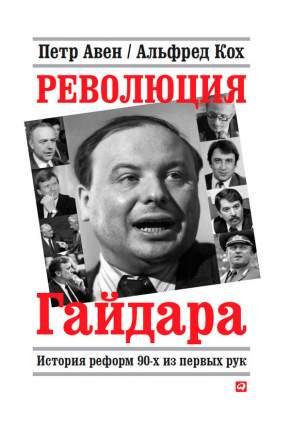 Книга Революция Гайдара: История реформ 90-х из первых рук