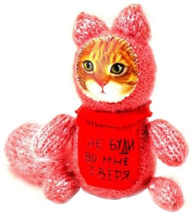 """Игрушка """"Котик. Не буди во мне зверя"""""""