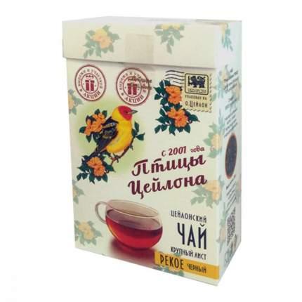 Чай Птицы Цейлона Рекое черный листовой 200 г