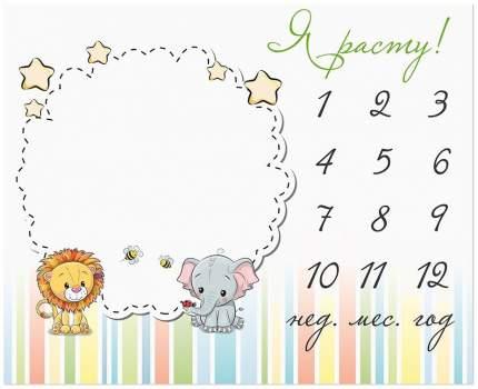Пеленка-календарь для фотосессии Alis Забава Универсал, 100х120 см