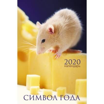 Календарь 2020 Символ года Дизайн 2 (Евроспираль),КПВС2002
