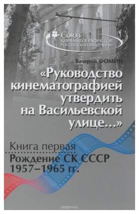 Книга Руководство кинематографией утвердить на Васильевской улице... Книга 1. Рож...