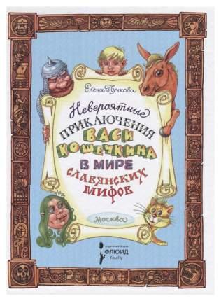 Книга Флюид ФриФлай Детская линия. Невероятные приключения Васи Кошечкина