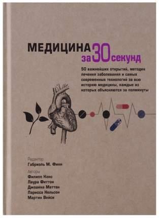 Книга «Медицина за 30 секунд»
