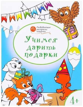 Книга Учимся дарить подарки