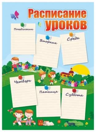 """Плакат """"Расписание уроков"""" (дети): Формат А4"""