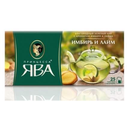 Чай зеленый Принцесса Ява имбирь и лайм 25 пакетиков