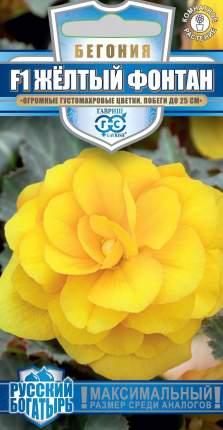 Семена Бегония Желтый фонтан F1, 4 шт, Русский богатырь Гавриш