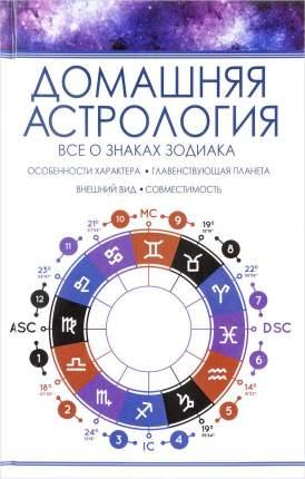 Книга Домашняя Астрология