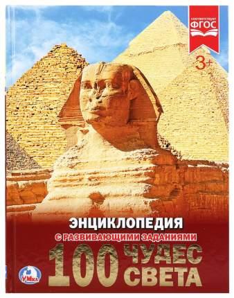 Энциклопедия Умка 100 Чудес Света