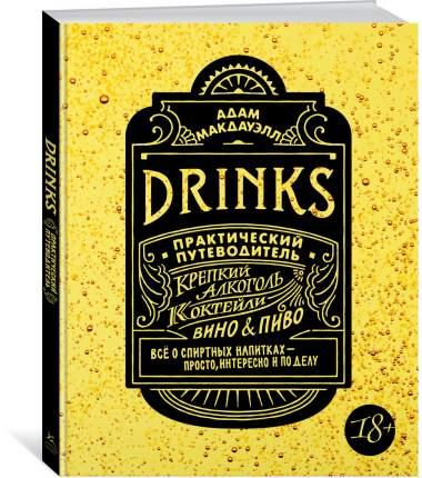 Drinks. крепкий Алкоголь. коктейл и Вино & пиво. практический путеводитель