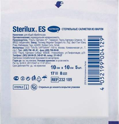 Салфетки стерильные Sterilux Es 5 х 5 см 8 слоев 17 нитей 10 шт.