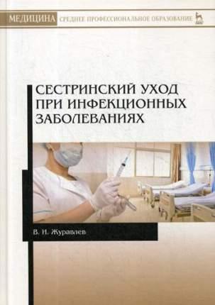 Сестринский Уход при Инфекционных Заболеваниях