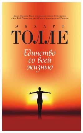 Книга Единство Со Всей Жизнью