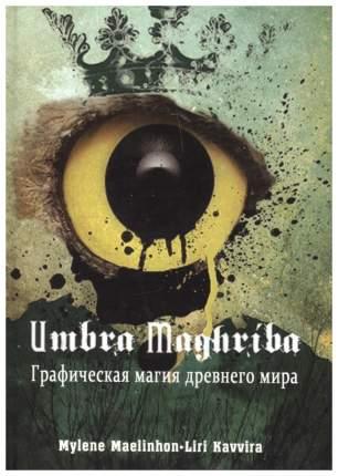 Umbra Maghriba: графическая магия древнего мира