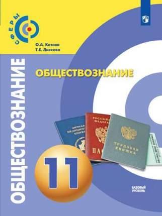 Котова, Обществознание, 11 класс Базовый Уровень, Учебник