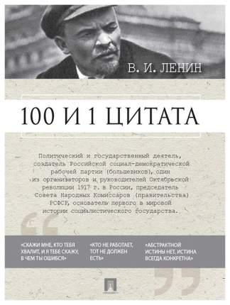 100 и 1 цитата В.И.Ленин