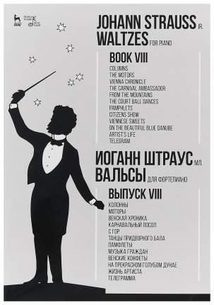 Книга Вальсы, Для фортепиано