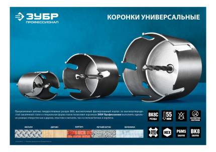 Коронка универсальная для дрелей, шуруповертов Зубр 29514-80