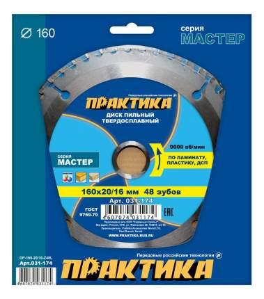 Диск по ламинату для дисковых пил Практика 031-174