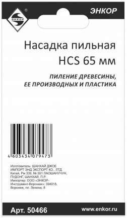 Насадка пильная HCS 65мм д/МФЭ 50466