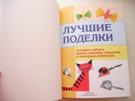 Лучшие поделки из Бумаги, картона, Яичной Скорлупы, Горшочков и природных Матери