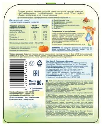 Пюре овощное Fleur Alpine Тыква с 5 мес 90 г