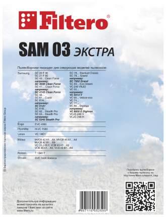 Пылесборник Filtero Экстра SAM 03