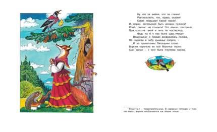 Книга Басни