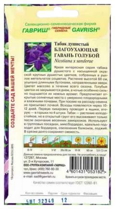 Семена Табак душистый Благоухающая гавань Голубая, 5 шт, Гавриш