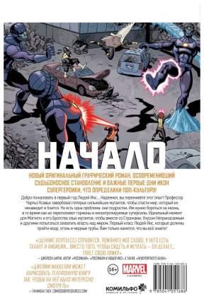 Графический роман Люди Икс. Начало
