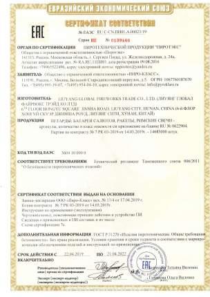 Салют Русские Огни PK8042 Кактус 9 залпов