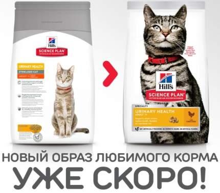 Сухой корм для кошек Hill's Science Plan Urinary Sterilised, для стерилизованных, 8кг