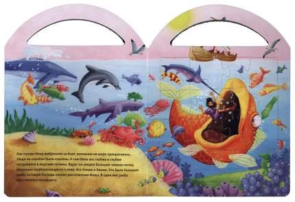 """Книга Российское Библейское Общество """"Иона и огромная рыба. Книга-пазл"""""""